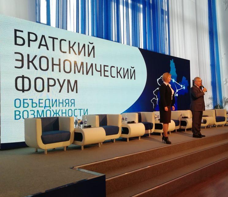 Братский экономический форум: каким он должен быть?