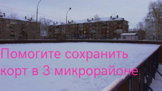 Новый ледовый корт простаивает в центре Братска